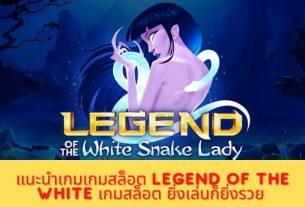 Legend of the White